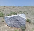 Memorial stone on the site of the ruins of the ancient city of Afrasiab in Samarkand.jpg
