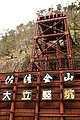 Mining tower at Sado mine - panoramio.jpg
