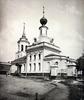 N.A.Naidenov (1883) V4.48 Troitsa Syromyatniki crop.png