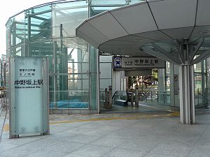 Nakano-Sakaue Station A1 entrance 20110319.jpg