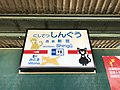 Nishitetsu-Shingu Station Sign 3.jpg