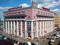Nizhny Novgorod. Central Universal Department Store.jpg