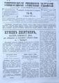 Nngv-1892-06.pdf