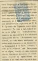 Novini 4 February 1892 Teodosius3.png