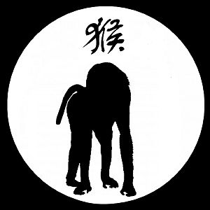 "Simians (Chinese poetry) - Simian, with Chinese character ""猴"", meaning monkey, ape, primate, or so on."