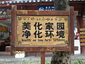 Old Town of Lijiang beautify our home sign.JPG