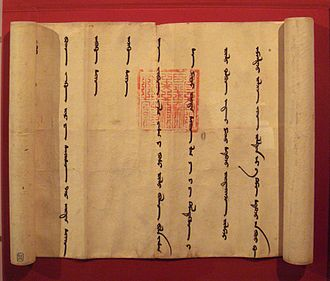 Öljaitü - Letter of Öljeitu to Philippe le Bel, 1305. In classical Mongolian script, with the Chinese script seal of the Great Khaan in Mongolian Quadratic Script (Dörböljin Bichig). The huge roll measures 302x50 cm.