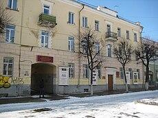 Oryol state philarmony (Lenina Street).JPG