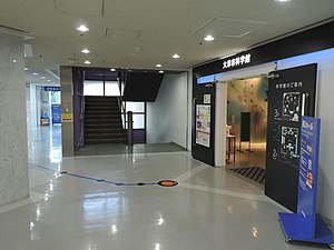 Otsu-City-Science-Museum.jpg