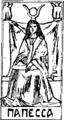 """Papus Tarot - Arcana II """"The High Priestess"""".png"""