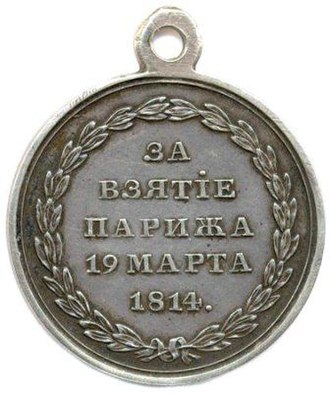 """Medal """"For the Capture of Paris"""" - Reverse of the Medal """"For the Capture of Paris"""""""