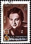 Pav-1976-stamp.jpg