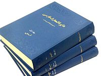 The Persian Encyclopedia cover