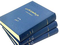 Persian encyclopedias