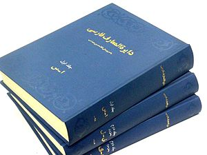 The Persian Encyclopedia - The three volumes of The Persian Encyclopedia