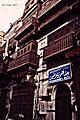 Photographers House N Old Jeddah (3009589903).jpg