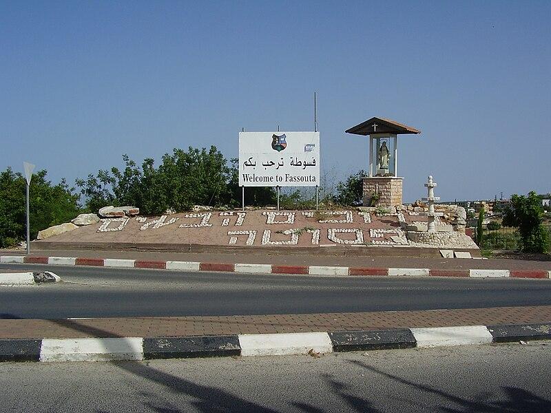 הכניסה לכפר פסוטה
