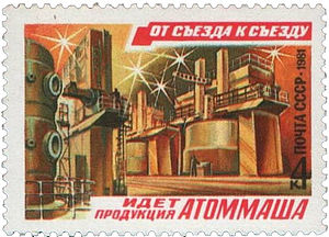 """Atommash - 1981, a USSR postage stamp: """"From Congress to Congress, the production of Atommash goes on"""""""