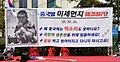Protest banner in South Korea calling for countermeasures against particulate air pollution from China.jpg