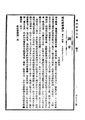 ROC1930-09-26國民政府公報583.pdf