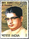 R Sankar 2009 stamp of India.jpg