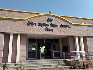 Regional Museum of Natural History, Bhopal - Image: Regional Museum Of Natural History ,Bhopal Entrance