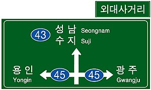 Road signs in South Korea - Image: Road Sign Direction Info South Korea