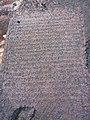 Rock edict incription of Ajaygarh Fort.jpg