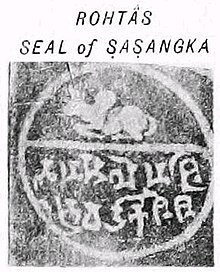 Royal Seal of Shashanka