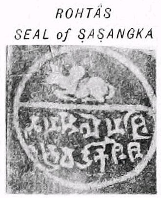 Shashanka - The Rohtas seal of Shashanka.