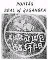 Rohtas seal of Shashanka.jpg