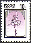 Russia stamp 2001 № 653.jpg