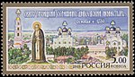 Russia stamp 2003 № 842.jpg