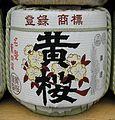 Sake7577.JPG