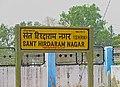 Sant Hirdaram Nagar Railway Station.jpg