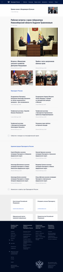 Screenshot of the Kremlin.ru (full page; 2018-07-03).png