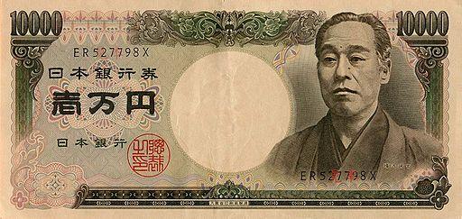 Series D 10K Yen Bank of Japan note - front