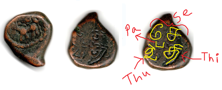 An 18th-century copper coin made under an unidentified Sethupathi king depicting a horse and the word Sethupathi in Tamil. Sethupathi coin.png