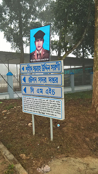 Bogra Cantonment - Image: Shaheed Salauddin Smarani Majhira Cant