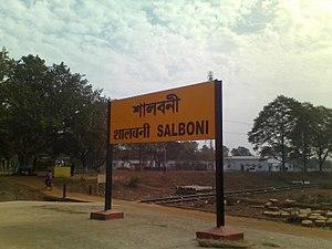 Salboni - Shalbani railway station