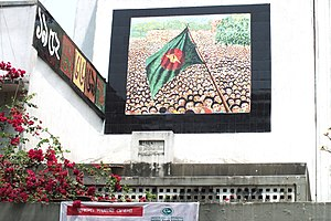 Flag of Bangladesh - Dhaka University campus, where the flag was raised for the first time on 2 March 1971