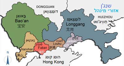 Shenzhen districts heb.png