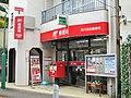 Shinagawa Senzoku Post office.jpg