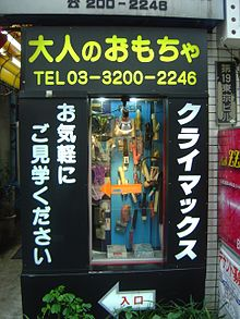 Toy displays sex adult store