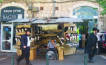 Small100shearim.jpg