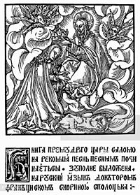 Song of Songs Belarusian Skaryna.jpg