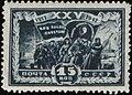 Soviet Union stamp 1943 № 848.jpg