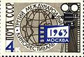 Stamp-Moscow International Film Festival-1963.jpg