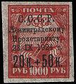 Stamp Soviet Union 1924 211.jpg