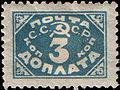 Stamp Soviet Union 1924 d12a.jpg